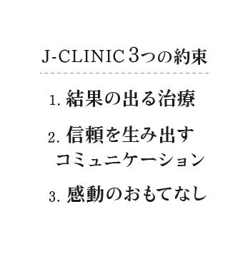 J-CLINIC三つの約束:結果の出る治療,信頼を生み出すコミュニケーション,感動のおもてなし