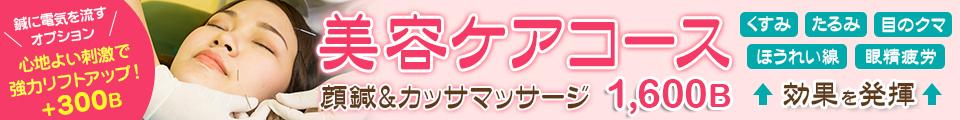 美容ケアコース / 顔鍼& カッサマッサージ 1,300B