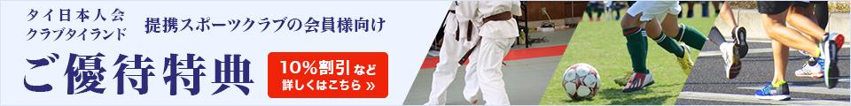 日本人会会員様、提携スポーツクラブ会員様向けご優待特典